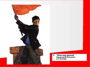 """""""Флаг над школой"""" Художники М. Вольштейн и А. Фильберт"""
