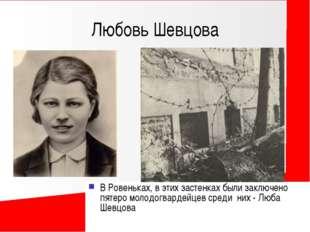 Любовь Шевцова В Ровеньках, в этих застенках были заключено пятеро молодогвар