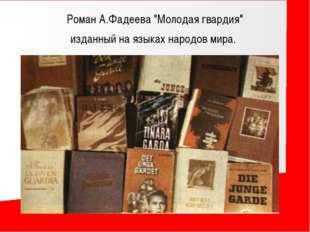 """Роман А.Фадеева """"Молодая гвардия"""" изданный на языках народов мира."""