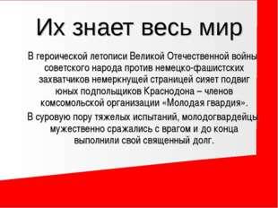 Их знает весь мир В героической летописи Великой Отечественной войны советско