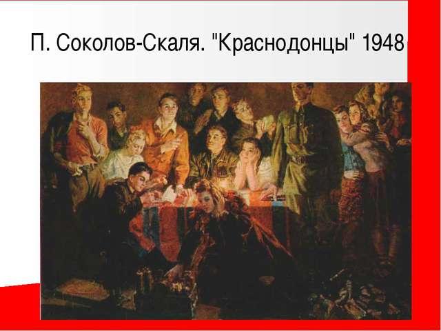 "П. Соколов-Скаля. ""Краснодонцы"" 1948"