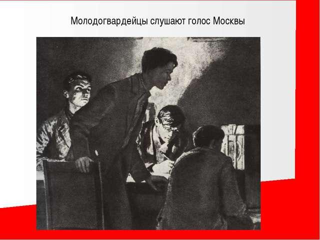 Молодогвардейцы слушают голос Москвы