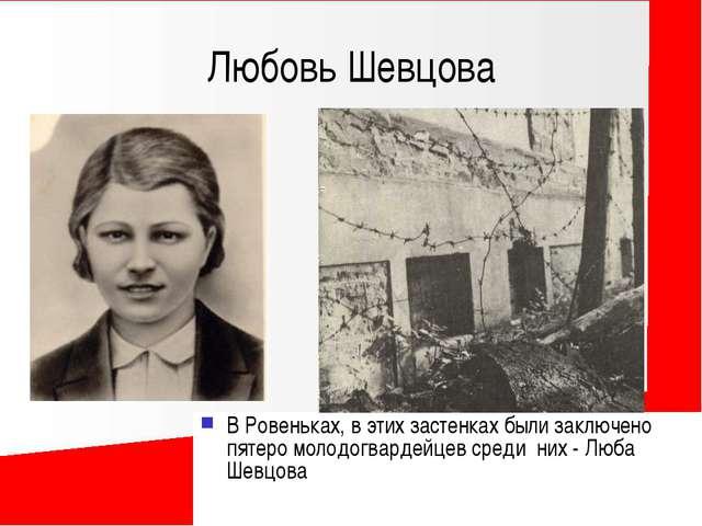 Любовь Шевцова В Ровеньках, в этих застенках были заключено пятеро молодогвар...