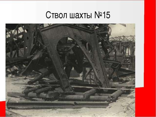 Ствол шахты №15