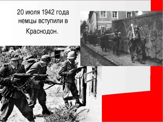 20 июля 1942 года немцы вступили в Краснодон.