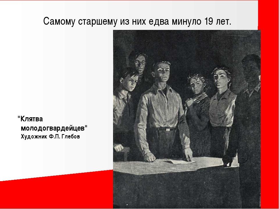 """Самому старшему из них едва минуло 19 лет. """"Клятва молодогвардейцев"""" Художник..."""