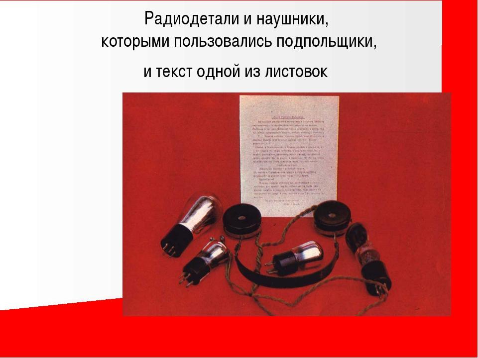 Радиодетали и наушники, которыми пользовались подпольщики, и текст одной из л...