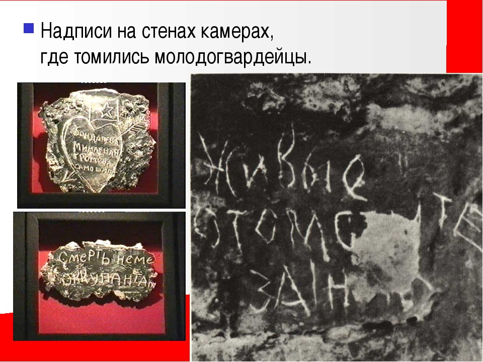 Надписи на стенах камерах, где томились молодогвардейцы.