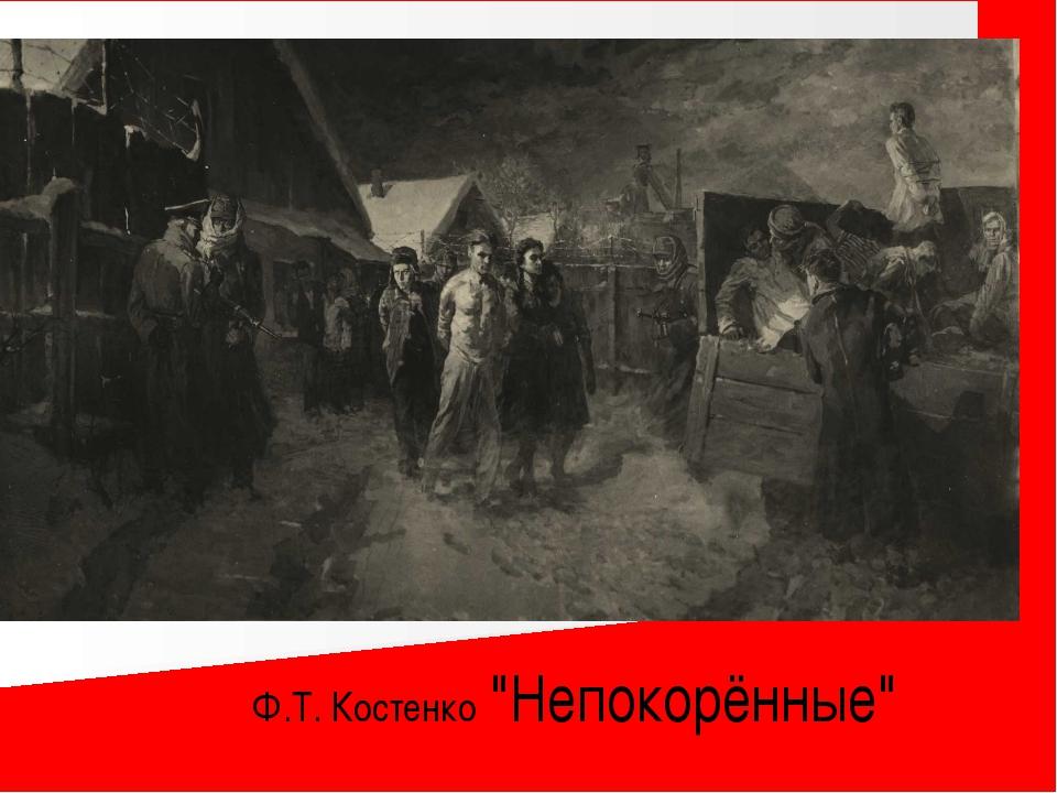 """Ф.Т. Костенко """"Непокорённые"""""""