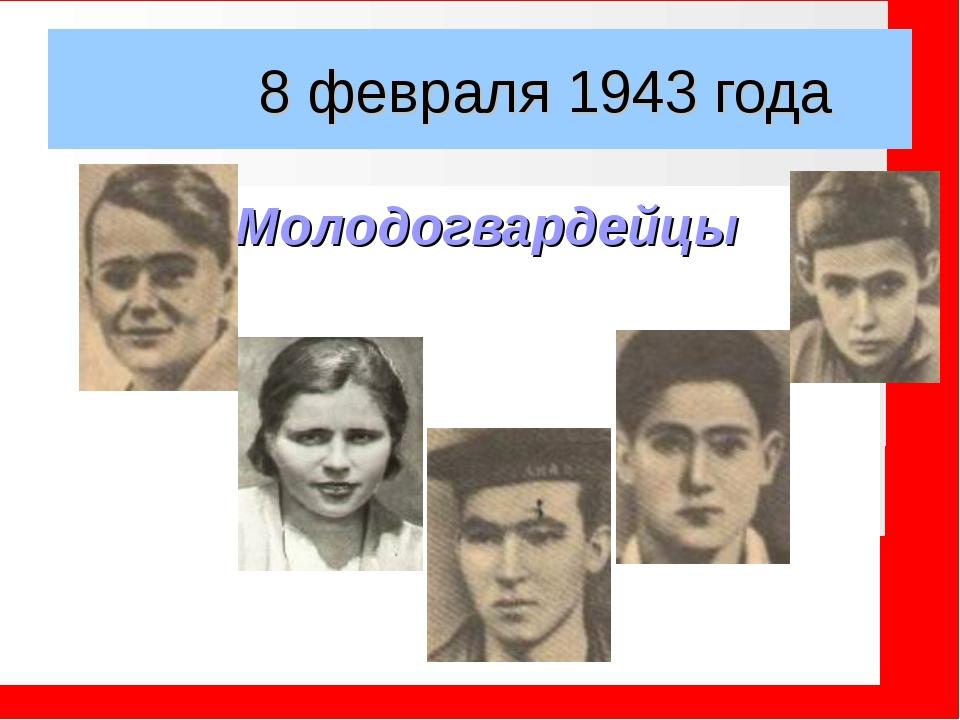 8 февраля 1943 года Молодогвардейцы