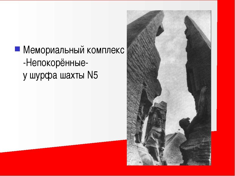 Мемориальный комплекс -Непокорённые- у шурфа шахты N5