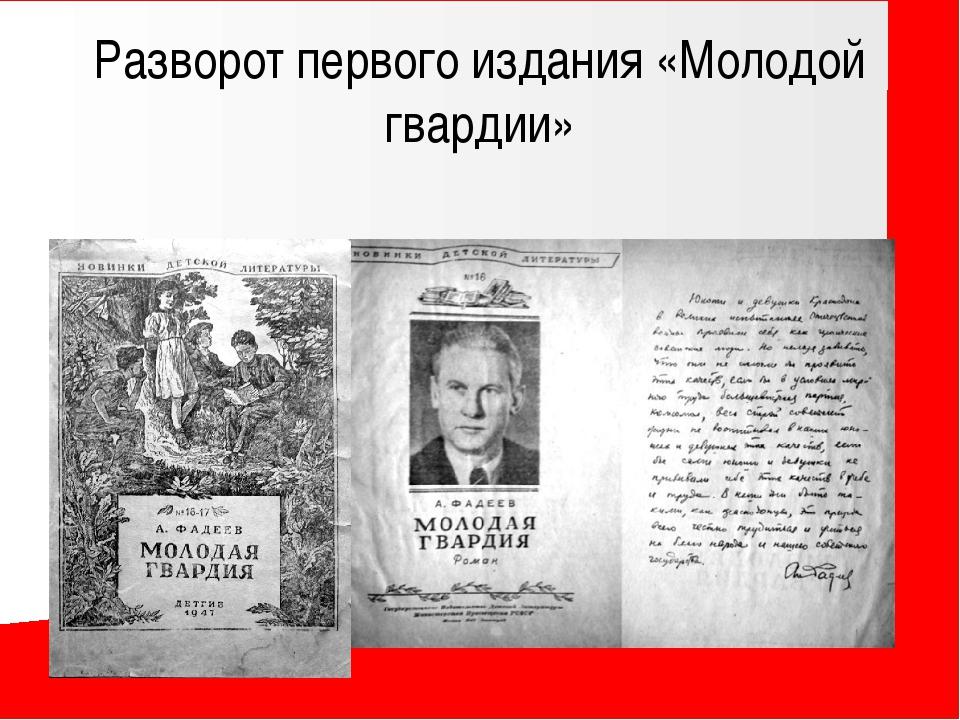 Разворот первого издания «Молодой гвардии»