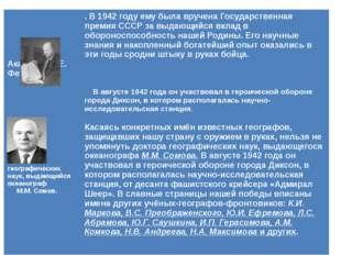 . Академик А.Е. Ферсман Доктор географических наук, выдающийся океанограф М.