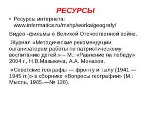 РЕСУРСЫ Ресурсы интернета: www.informatics.ru/mshp/works/geografy/ Видео -фил