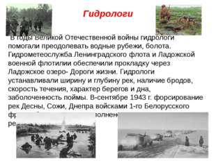 Гидрологи В годы Великой Отечественной войны гидрологи помогали преодолевать