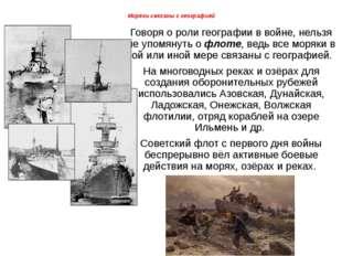 Моряки связаны с географией Говоря о роли географии в войне, нельзя не упомян