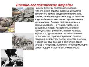 Военно-геологические отряды На всех фронтах действовали военно-геологические