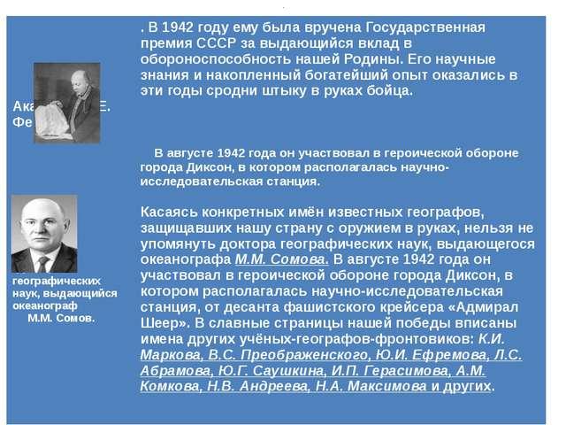 . Академик А.Е. Ферсман Доктор географических наук, выдающийся океанограф М....