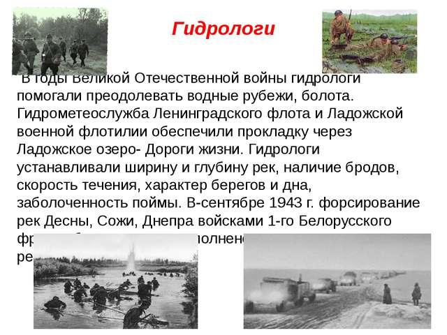 Гидрологи В годы Великой Отечественной войны гидрологи помогали преодолевать...
