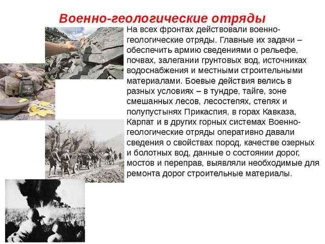 Военно-геологические отряды На всех фронтах действовали военно-геологические...