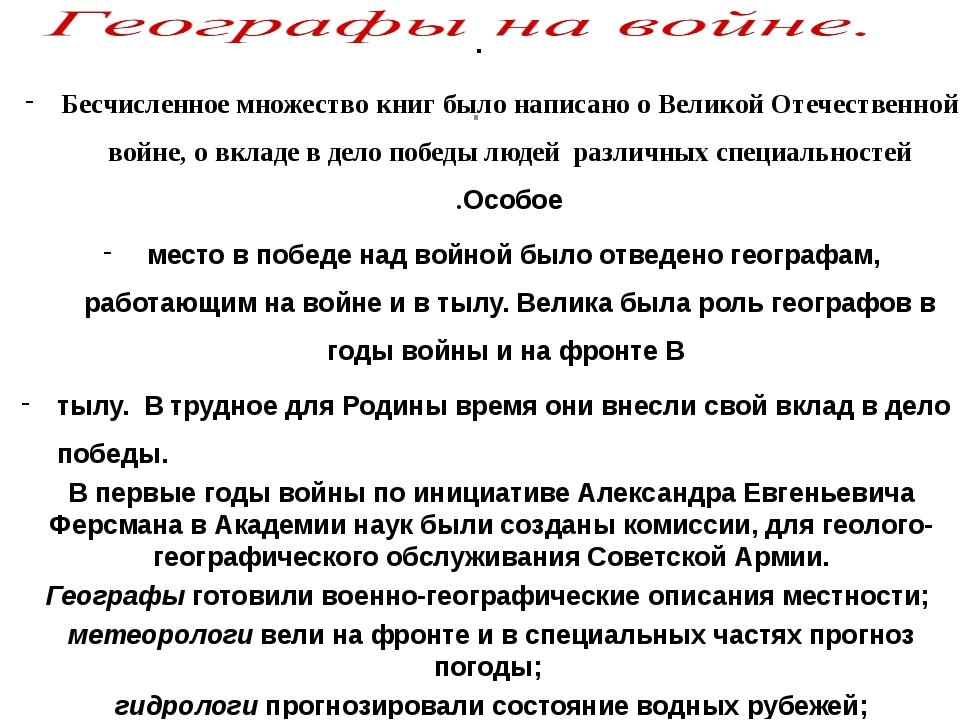 . . Бесчисленное множество книг было написано о Великой Отечественной войне,...