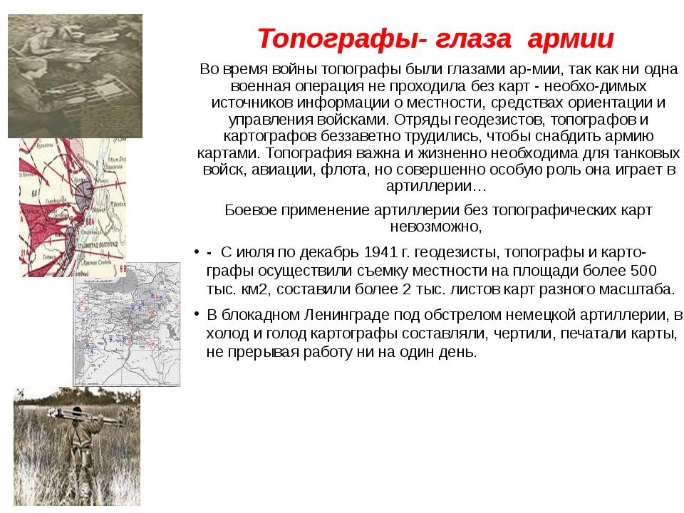 Топографы- глаза армии Во время войны топографы были глазами армии, так как...