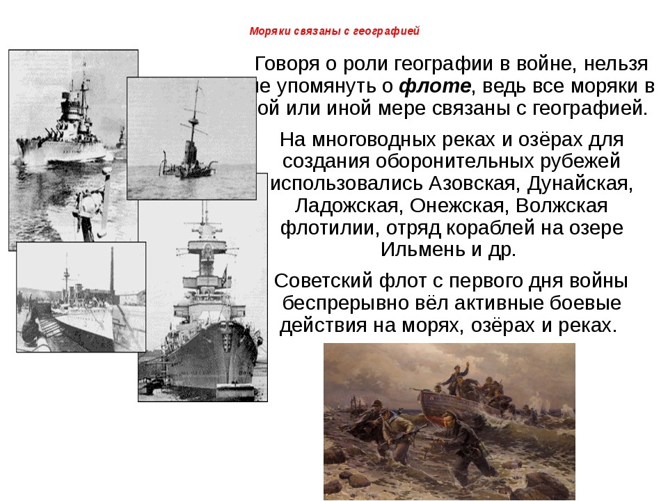 Моряки связаны с географией Говоря о роли географии в войне, нельзя не упомян...