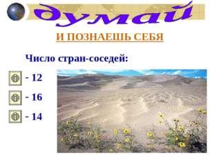 И ПОЗНАЕШЬ СЕБЯ Число стран-соседей: 12 16 14