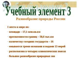 Разнообразие природы России I место в мире по: площади – 17,1 млн.кв.км протя