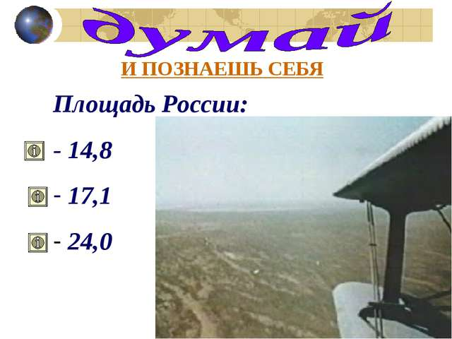 И ПОЗНАЕШЬ СЕБЯ Площадь России: - 14,8 17,1 24,0