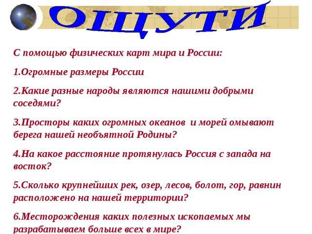 С помощью физических карт мира и России: 1.Огромные размеры России 2.Какие ра...
