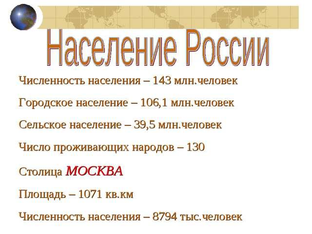 Численность населения – 143 млн.человек Городское население – 106,1 млн.челов...