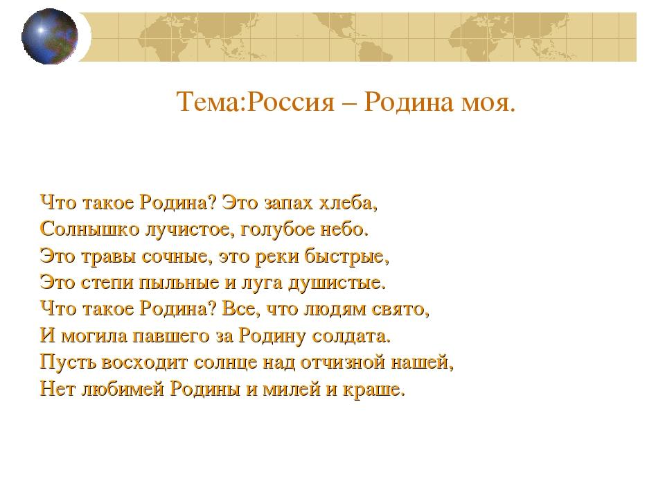 Тема:Россия – Родина моя. Что такое Родина? Это запах хлеба, Солнышко лучисто...