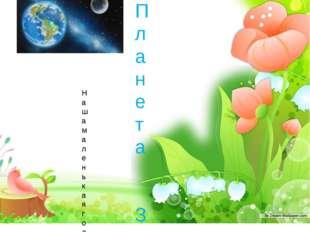 Планета Земля Наша маленькая голубая планета несётся в мировом пространстве к