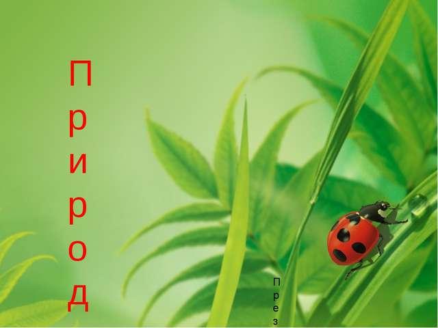 Природа в опасности Презентацию подготовила учитель начальных классов МКОУ СО...