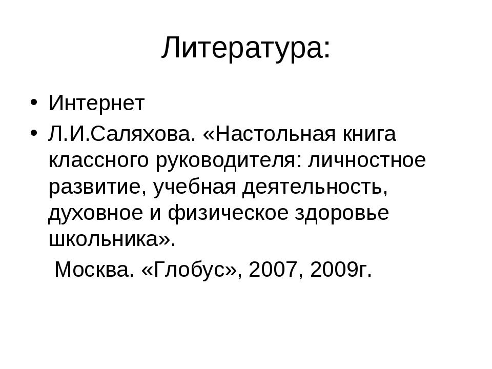 Литература: Интернет Л.И.Саляхова. «Настольная книга классного руководителя:...