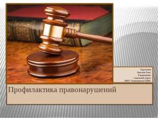Профилактика правонарушений Подготовила Вакалова Ольга Владимировна, социальн