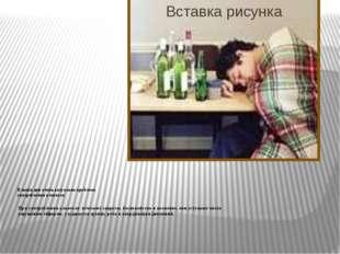 В наши дни очень актуальна проблема употребления алкоголя При употреблении ал