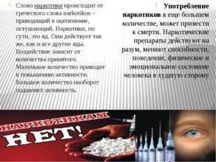 Словонаркотикипроисходит от греческого слова narkotikos – приводящий в оце