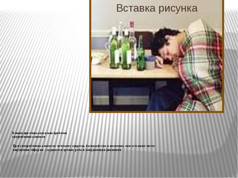 В наши дни очень актуальна проблема употребления алкоголя При употреблении ал...