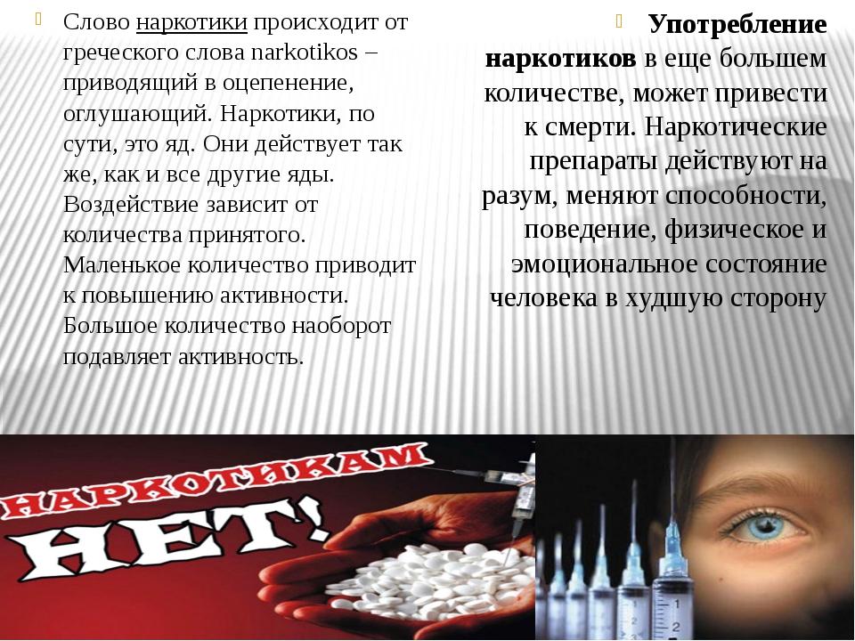 Словонаркотикипроисходит от греческого слова narkotikos – приводящий в оце...