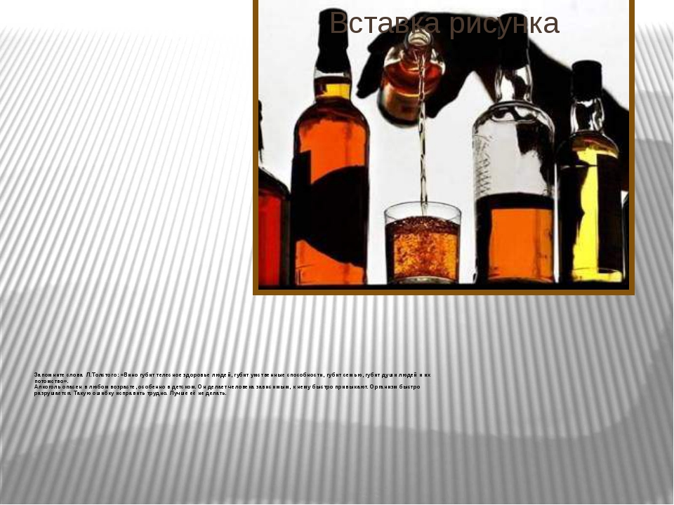 Запомните слова Л.Толстого: «Вино губит телесное здоровье людей, губит умстве...