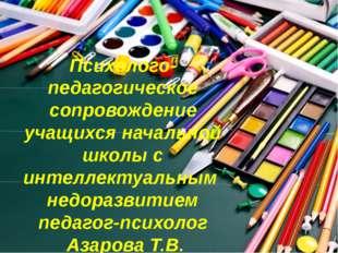 Психолого-педагогическое сопровождение учащихся начальной школы с интеллекту