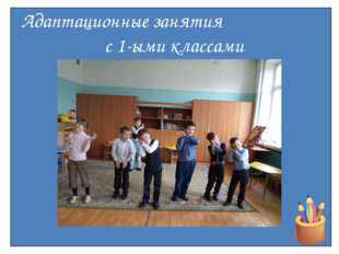 Адаптационные занятия с 1-ыми классами