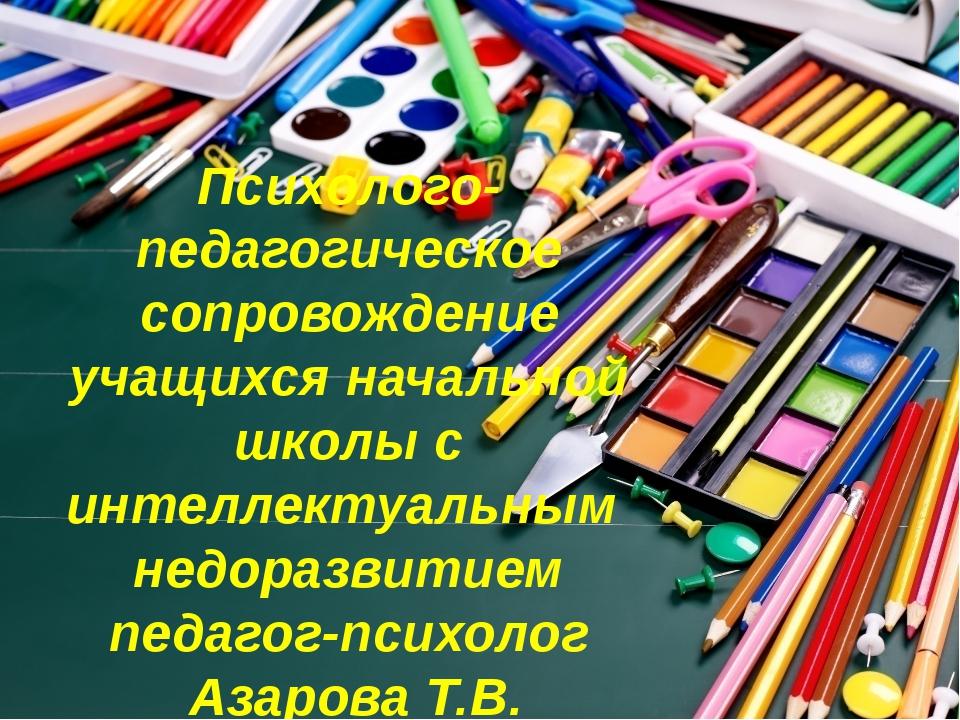 Психолого-педагогическое сопровождение учащихся начальной школы с интеллекту...