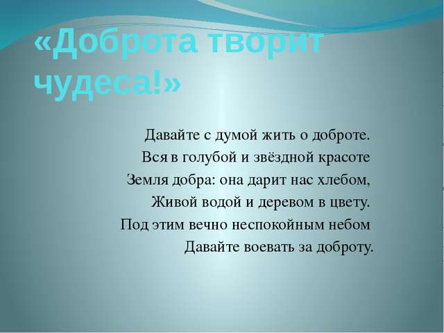 «Доброта творит чудеса!» Давайте с думой жить о доброте. Вся в голубой и звёз...