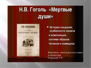 Композиция поэмы Замысел «изъездить вместе с героем всю Русь и вывести множе