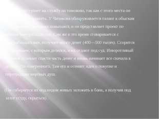 «…Чичиков вновь принялся вести трудную жизнь, вновь ограничил себя во всем.