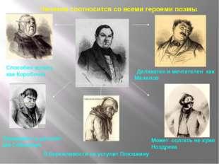 …Чиновники все же решают, что почтмейстер переборщил и Чичиков скорее всего