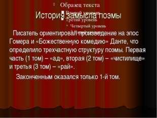 Первоначальный замысел Цель – показать «стороны русской действительности» Сюж
